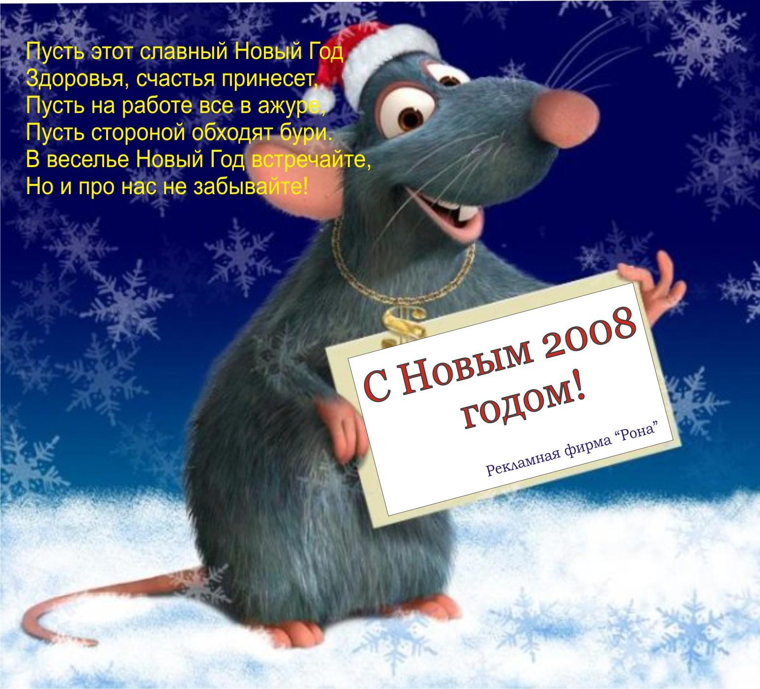 Поздравление с годом мыши